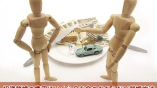協議離婚の費用はいくら?お金のかからない離婚方法