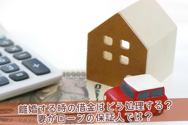 離婚する時の借金はどう処理するのか