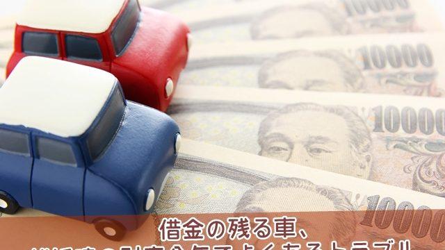 借金の残る車離婚時の財産分与でよくあるトラブル