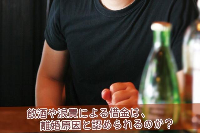 飲酒や浪費による借金は、離婚原因と認められるのか