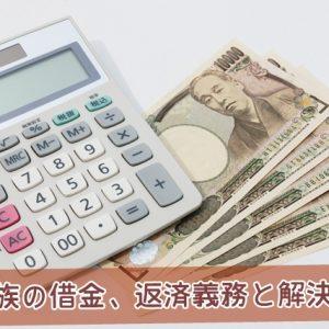 家族の借金、返済義務と解決策