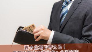 旦那のお金の考え方への対処法