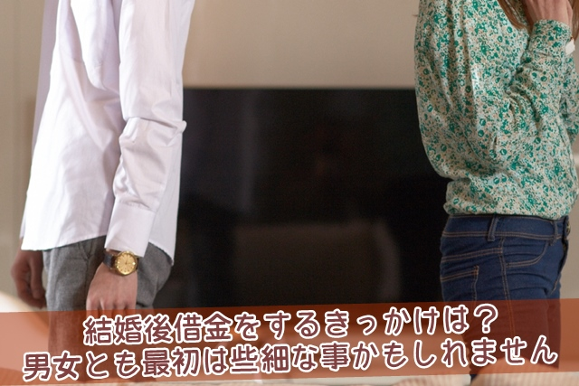 結婚後借金をするきっかけは男女とも最初は些細な事