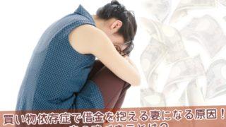 買い物依存症で借金を抱える妻になる原因