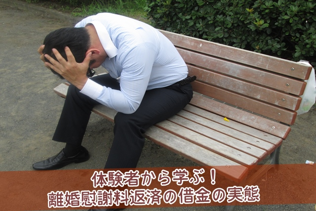 離婚慰謝料返済の借金の実態