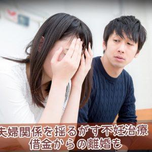 夫婦関係を揺るがす不妊治療の借金からの離婚も
