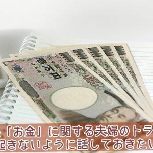 結婚後お金に関する夫婦のトラブルが起きないように話しておきたい事