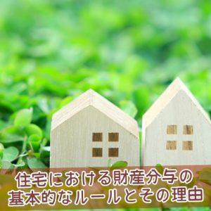 住宅における財産分与の基本的なルールとその理由