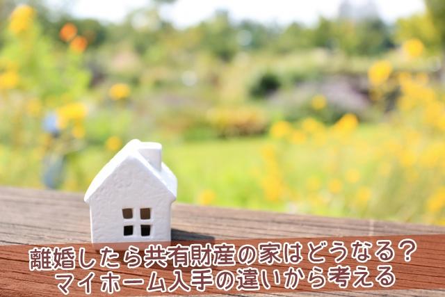 離婚したら共有財産の家はどうなるのか