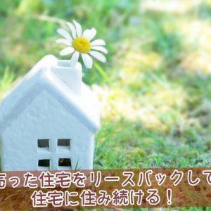 売った住宅をリースバックして住宅に住み続ける