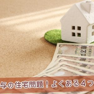 財産分与の住宅問題よくある4つの疑問