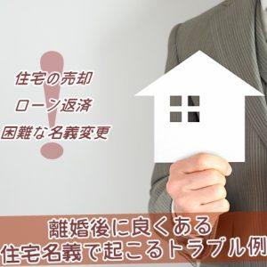 離婚後に良くある住宅名義で起こるトラブル例