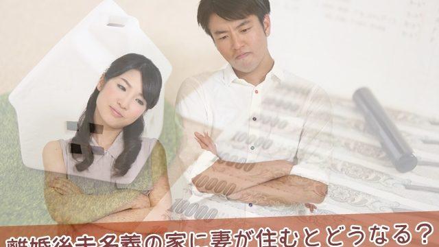 離婚後夫名義の家に妻が住むとどうなるのか