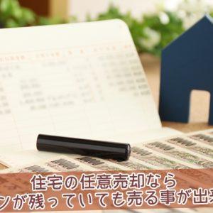 住宅の任意売却ならローンが残っていても売る事が出来る