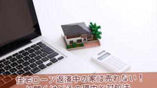 住宅ローン返済中の家は売れないその理由と対処法