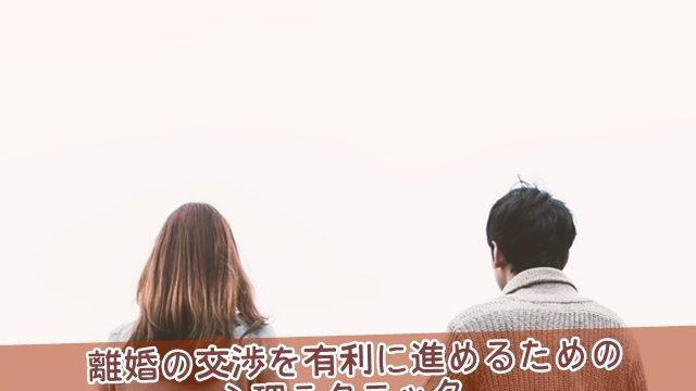 離婚の交渉を有利に進めるための心理テクニック