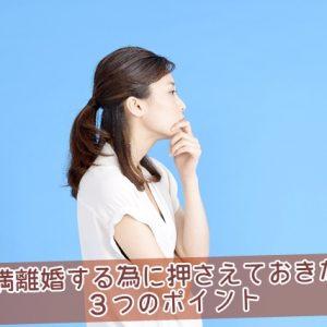 円満離婚する為に押さえておきたい3つのポイント