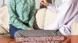 泥沼の離婚を回避する為の円満離婚のコツ6つ