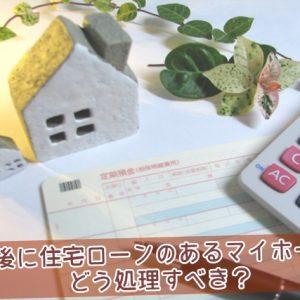 離婚後に住宅ローンのあるマイホームはどう処理すべきか
