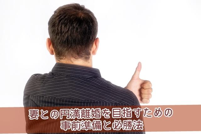 妻との円満離婚を目指すための事前準備と必勝法