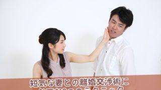 短気な妻との離婚交渉術に必要な3つのテクニック