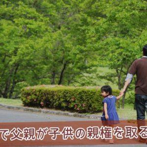 離婚で父親が子供の親権を取る方法