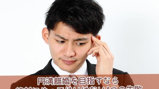 円満離婚を目指すなら絶対にやってはいけない4つの失敗