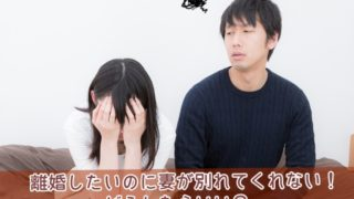 離婚したいのに妻が別れてくれない、どうしたらいいのか