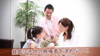 離婚は子供の親権者を決めないと成立しないのか