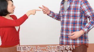 離婚がスムーズに進まない3つの原因と解決のコツ