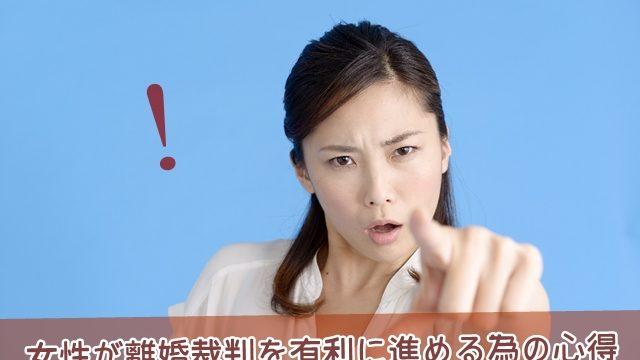 女性が離婚裁判を有利に進める為の心得