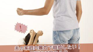 夫の家庭内暴力で離婚したい慰謝料は取れるか