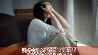 夫の浮気が原因で離婚の慰謝料はどうなる