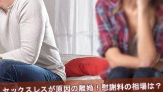 セックスレスが原因の離婚での慰謝料の相場