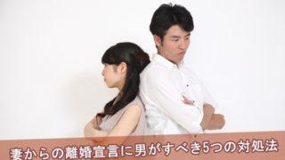 妻からの離婚宣言に男がすべき5つの対処法
