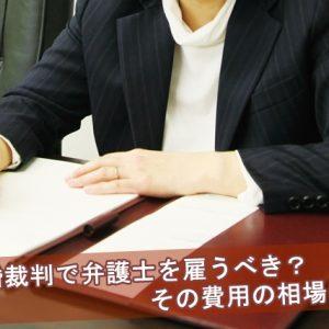 離婚裁判で弁護士を雇うべきか