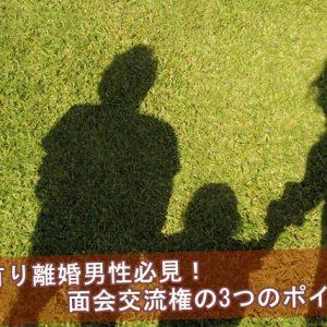 子供との面会交流権3つのポイント
