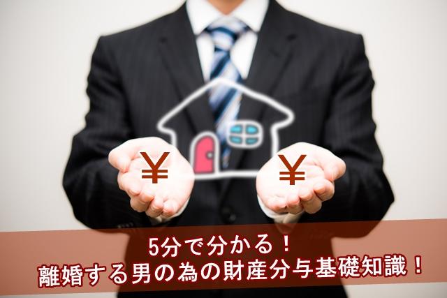 離婚する男の為の財産分与基礎知識