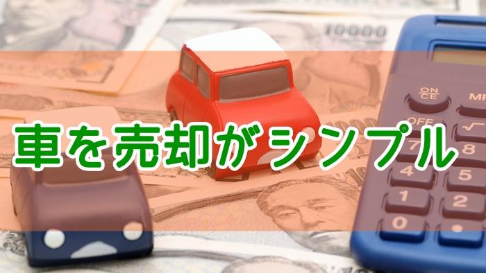 車の財産分与をシンプルに分ける方法