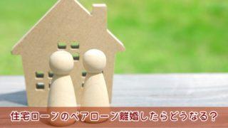 住宅ローンのペアローン離婚したらどうなる?